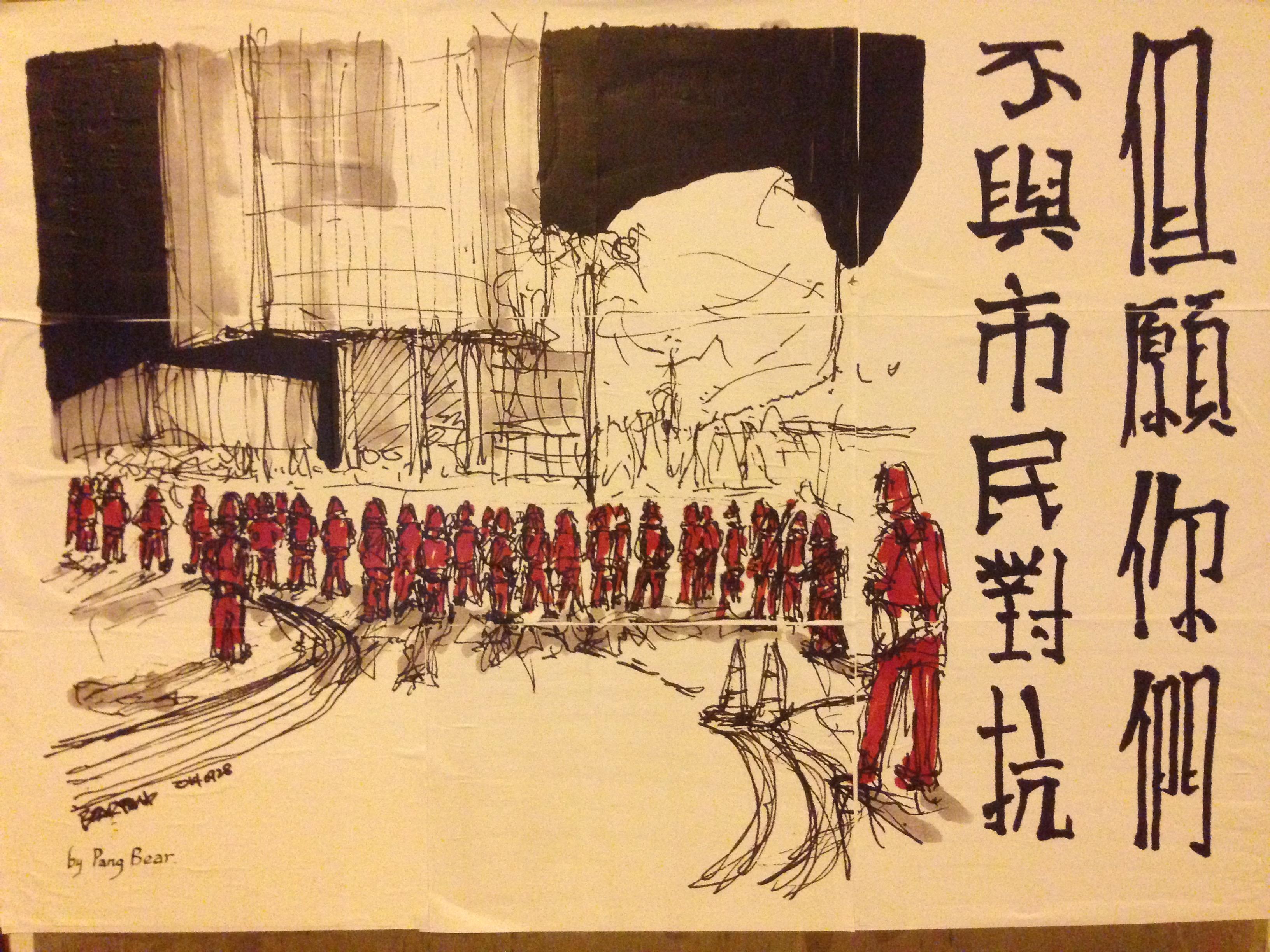 Umbrella Movement in art | Hong Kong\'s Umbrella Movement and Beyond
