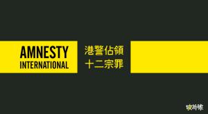 150226-amnesty-hk-police-12-crime-726x400
